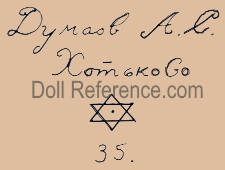 A.L. Dymasb Komoeko Go doll mark six pointed star symbol